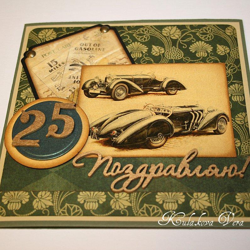 открытки с 25 летием: