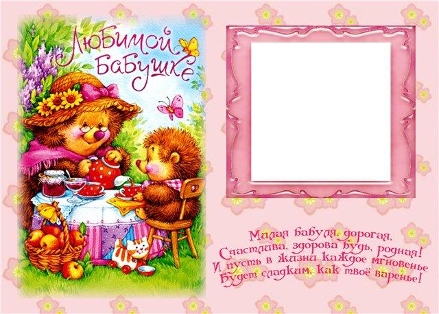 Ссылка для форумов BB-Code Рамка для фото Любимой бабушке. Ссылки