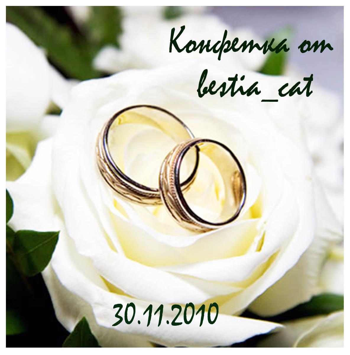 Поздравление мужу с 11 летием совместной жизни от жены прикольные