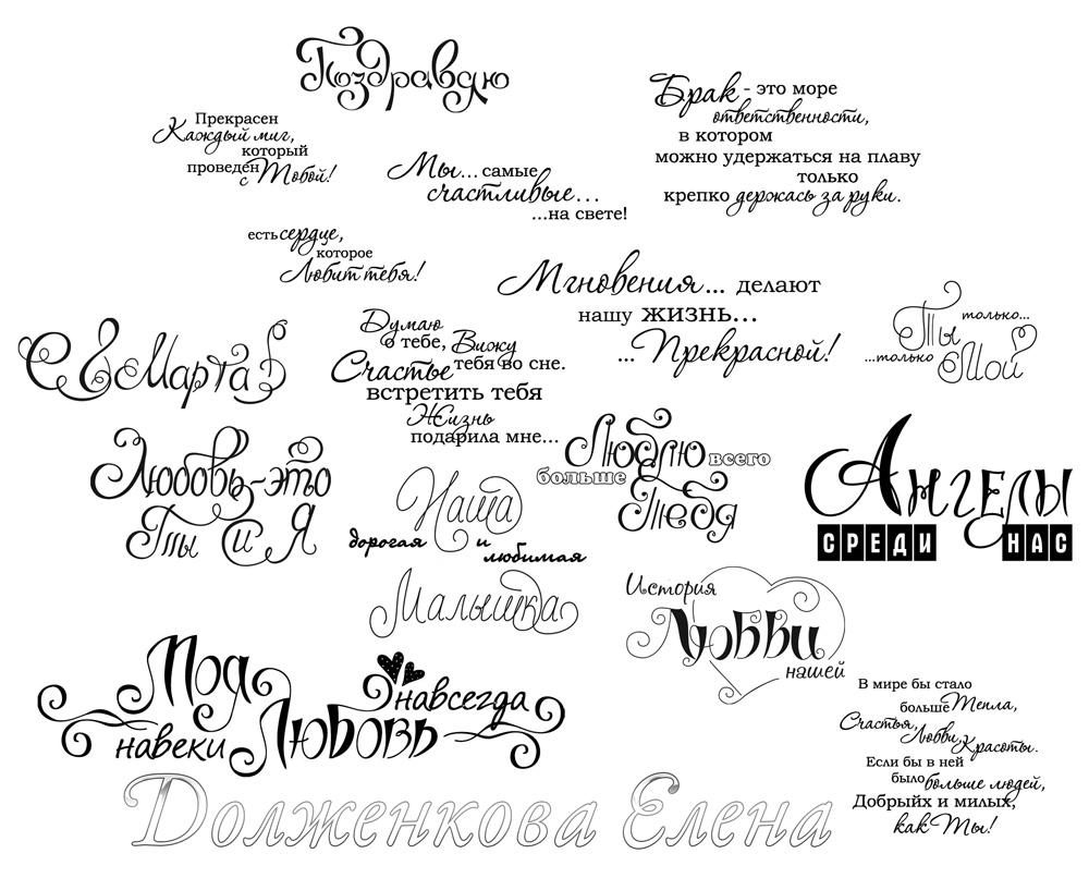 Надписи для свадебного скрапбукинга