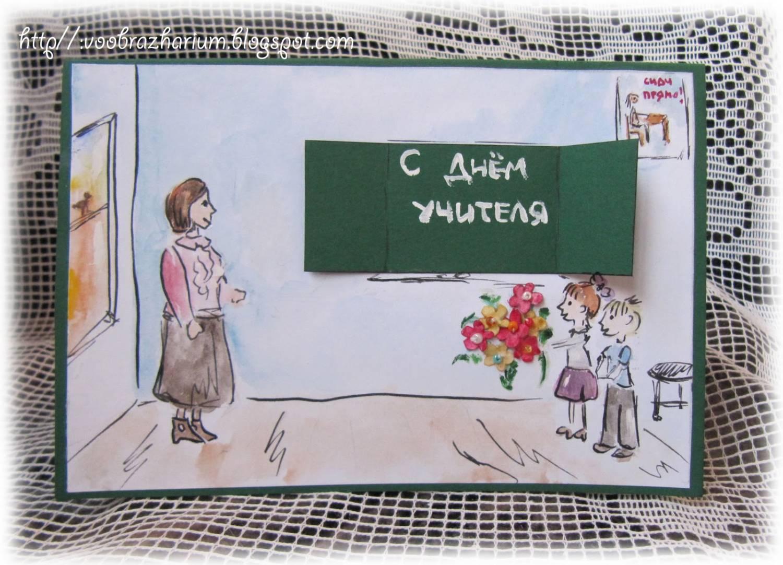 Открытки с днём учителя советские