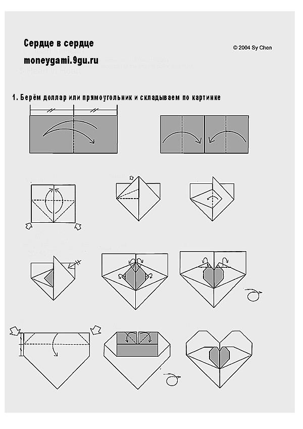 схем денежного оригами,